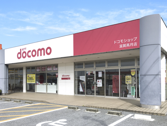 ドコモショップ滋賀高月店 外観写真